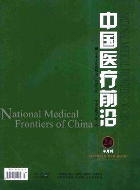 中国医疗前沿
