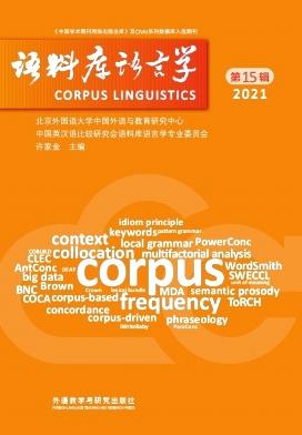 语料库语言学