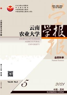 云南农业大学学报(自然科学)