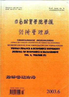 云南财贸学院学报(经济管理版)