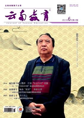 云南教育(中学教师)