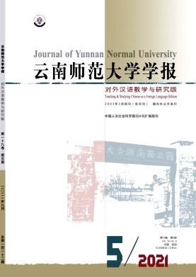 云南师范大学学报(对外汉语教学与研究版)