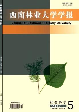 西南林业大学学报(社会科学)