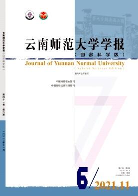 云南師范大學學報(自然科學版)