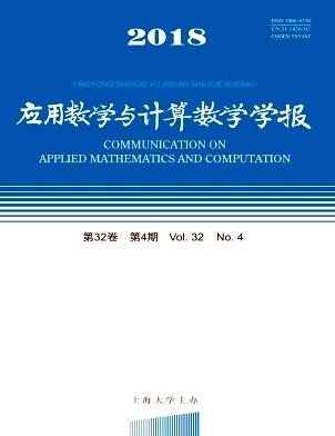 应用数学与计算数学学报
