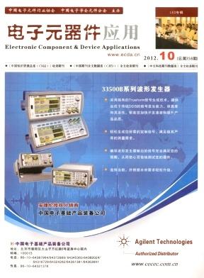 電子元器件應用