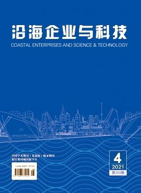 沿海企業與科技