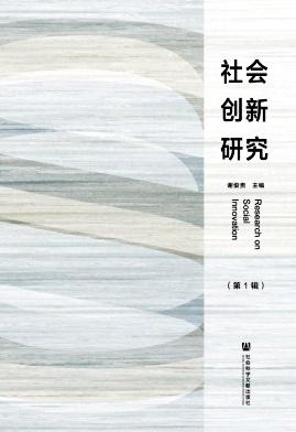 广州社会工作评论