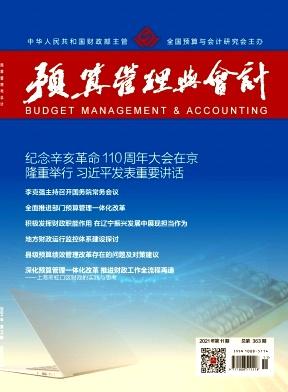 预算管理与会计