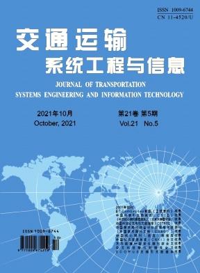 交通运输系统工程与信息