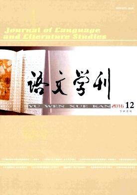 语文学刊(教育版)