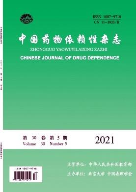中国药物依赖性杂志