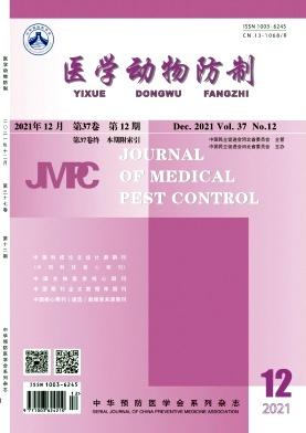 医学动物防制