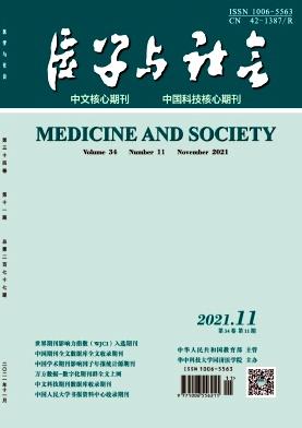 醫學與社會