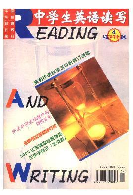 中学生英语读写(高考版)