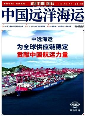 中国远洋海运