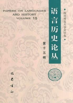 语言历史论丛