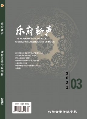 乐府新声(沈阳音乐学院学报)