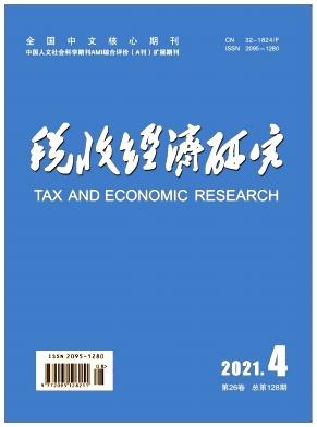 稅收經濟研究