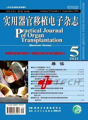 实用器官移植电子杂志