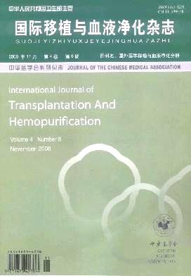 国际移植与血液净化杂志