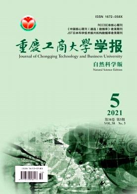 重庆工商大学学报(自然科学版)