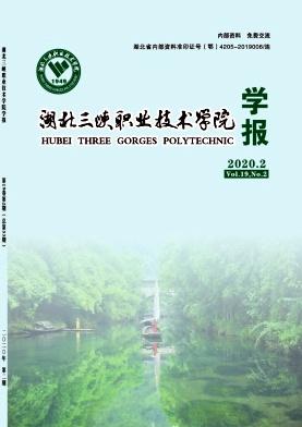 湖北三峡职业技术学院学报