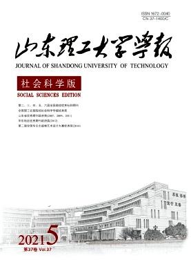 山东理工大学学报(社会科学版)