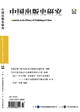 中國出版史研究