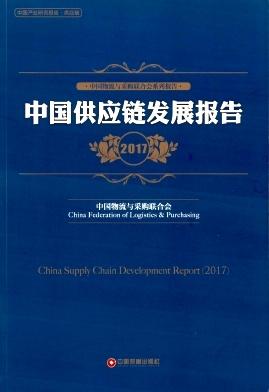 中国采购调查报告与供应链最佳实践案例汇编