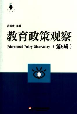 教育政策观察