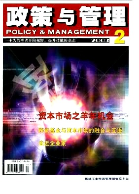 政策与管理