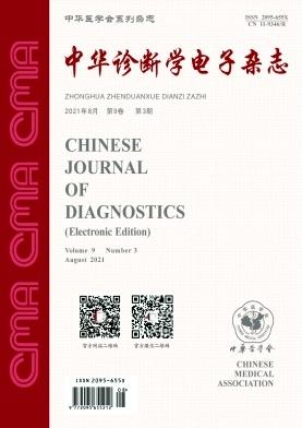 中华诊断学电子杂志