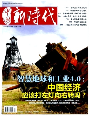 中國新時代