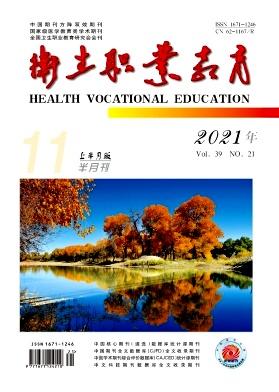 卫生职业教育