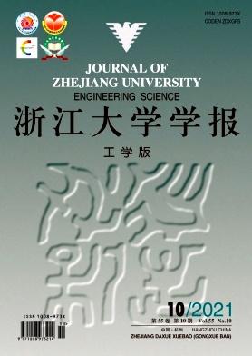 浙江大学学报(工学版)