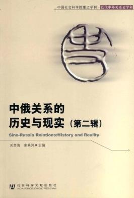 中俄关系的ballbet贝博网站app登录入口与现实