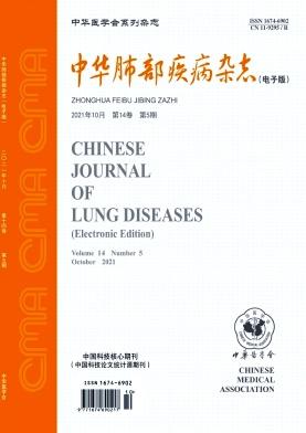 中华肺部疾病杂志(电子版)