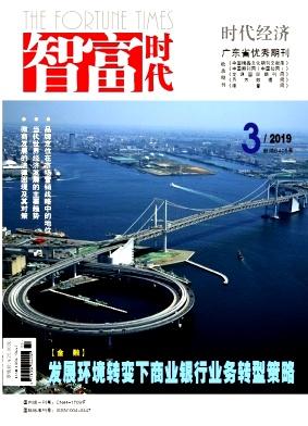 智富时代杂志