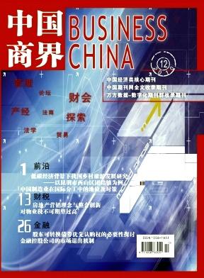 中国商界(下半月)