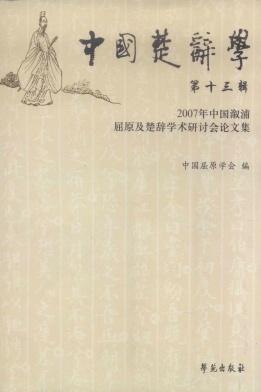 中国楚辞学