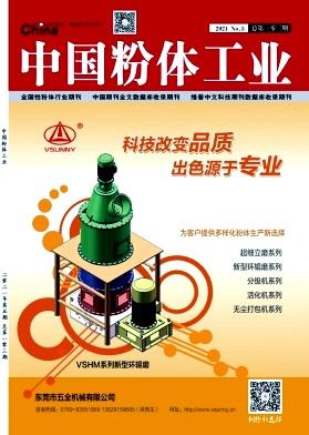 中国粉体工业