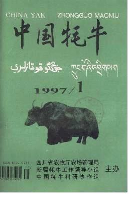 中国牦牛杂志