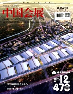 中国会展(中国会议)