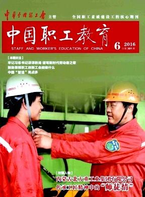 中國職工教育