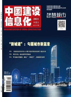 中国建设信息化
