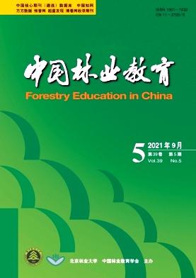 中国林业教育杂志