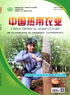 中国热带农业