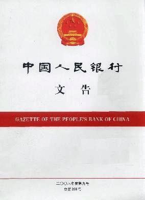 中国人民银行文告