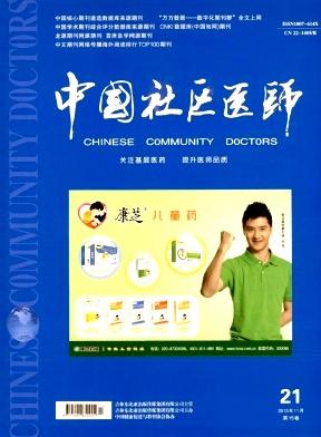 中国社区医师(医学专业)